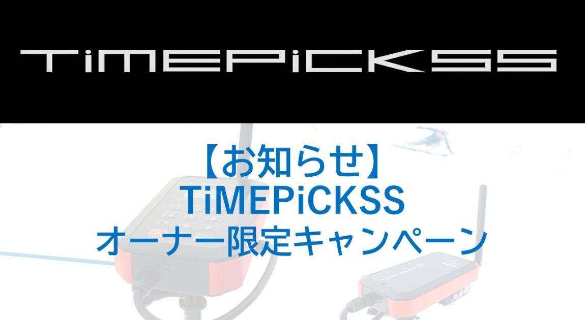 TiMEPiCKSSオーナー限定キャンペーンのお知らせ